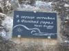 Табличка в лагере Вертикаль-Алаудин
